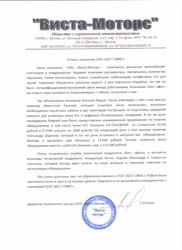 ООО «Виста-Моторс»