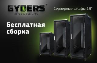Телекоммуникационный шкаф 19 дюймов GYDERS