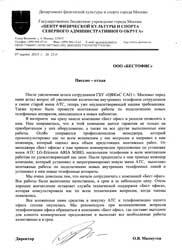 ГБУ «ЦФКиС САО г. Москвы»