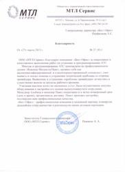 ООО «МТЛ Сервис»